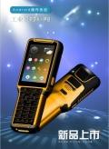 安卓條碼采集PDARFID盤點手持機