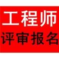 陜西省職稱評定需要的基本資料