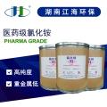 醫藥級氯化銨生產廠家直供醫藥級氯化銨