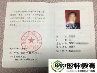 2017陕西西安八大员考试报名时间质量员标准