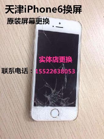 苹果iphone开机花屏专业维修中心