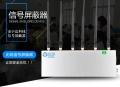 郑州手机信号屏蔽器购买