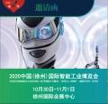 2020(中國)機械機床設備展