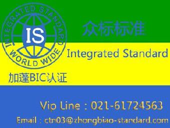什么是加蓬BIC认证?如何申请?哪里可以办理?
