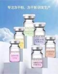 廣州超凡醫藥生物科技有限公司無菌修護凍干粉