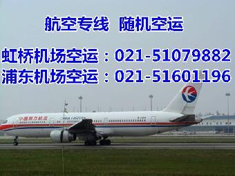上海虹桥机场快递公司航空加急件