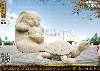 园林小件 动物雕刻 石雕龟兔赛跑