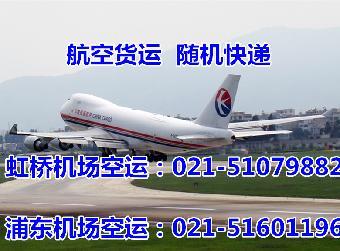虹桥机场快递公司上海东方航空货运部