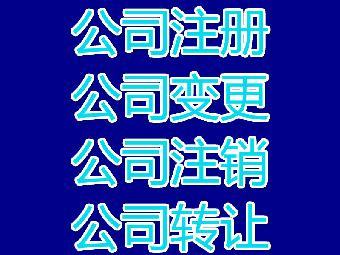 广州注册公司、挂靠地址、有产权包代理记账