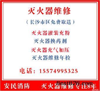 (免费取送)长沙灭火器销售批发年检维修检测价格优惠
