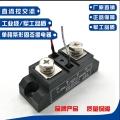 滿志電子 中功率工業級固體繼電器SSR-60A