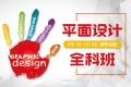 上海PS平面廣告培訓、手把手教學提高設計水平