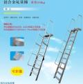 供應定制鋁合金爬梯上樓頂梯子室外爬梯家用鋁合金