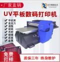 為什么手機殼印花機這么受歡迎