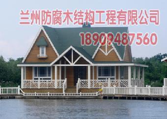 木结构别墅;专业提供防腐木及不锈钢五金构件,木结构专用油漆,室内