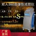 360双人减肥仪器多少钱进口360双人减肥仪器价格
