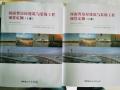 河南省房屋建筑裝飾安裝市政工程預算定額2016年版