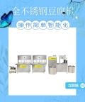 河北承德全不銹鋼豆腐機操作簡單的豆腐機設備豆制品廠