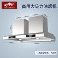商用不銹鋼煙機1100w大功率吸油煙機H1200