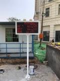 西安工地环境监测仪