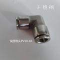 不銹鋼304快插彎頭氣動接頭PV6氣管接頭彎頭