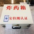 爆炸危險品存放箱 爆破作業箱 防爆箱