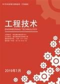 工程類學術期刊工程技術社內征稿