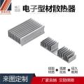 佛山鋁型材散熱器供應商 智高定做鋁合金電子散熱器