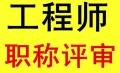 2020年青海省工程师职称评定申报报名条件