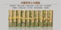 中國傳世書畫寶藏 獻禮故宮建成600周年正品保證