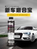 碳王CarbonKing新车磨合宝