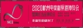 2020NCE杭州電商新渠道博覽會
