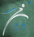 矿热炉绿泥修补料 江苏江能新材料科技有限公司