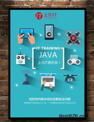 Java软件开发实战培训_嘉兴专业IT技术培训机