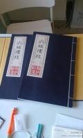 翁源县高氏家谱字辈大全线装书装订
