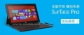 杭州微软平板SurfacePro售后维修电话