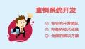 哈尔滨三级分销直销奖金商城购物系统开发