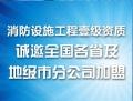 贵州杰安消防工程公司加盟 广东加盟消防分公司