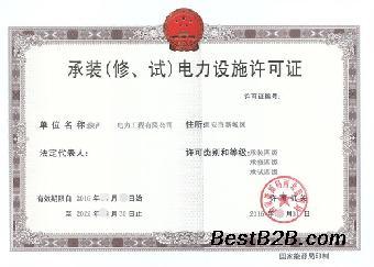 陕西省承装(修、试)电力设施许可证办理