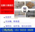 广西桂林双组分冷灌缝胶 硅酮冷灌缝胶 速凝