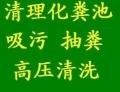 汉阳管道疏通公司武昌化粪池清理吸粪车汉口高压清洗