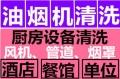 上海宝山区大华路餐饮店油烟机专业清洗公司