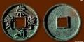 深圳市古钱币如何交易没风险,不成功不收费交易公司