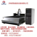 厂家直销济南领航数控激光切割机商家热推高效率自动聚