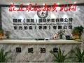 黑龙江正规拍卖公司