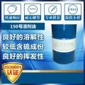 150号溶剂油品质 洗涤溶剂油纯度 国标溶剂油