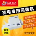 选择题阅卷机调试 广州天河区机读卡阅读机工作原理