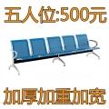 石家庄不锈钢排椅,不锈钢机场椅