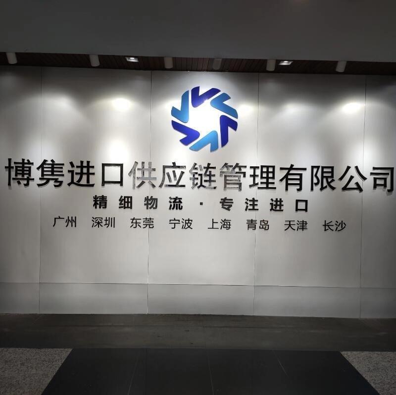 东莞市博隽关务咨询有限公司