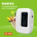 斯特亨JQ-3000触屏果蔬解毒机,呵护健康